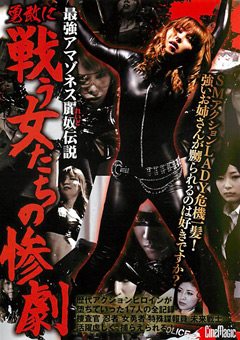 【葉山美妃動画】最強アマゾネス麗奴伝説-勇敢に戦う女たちの惨劇-SM
