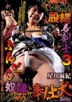 「くいこみ股縄女剣士 3 ふんどし奴隷レズマゾ奉仕犬 星川麻紀」のパッケージ画像