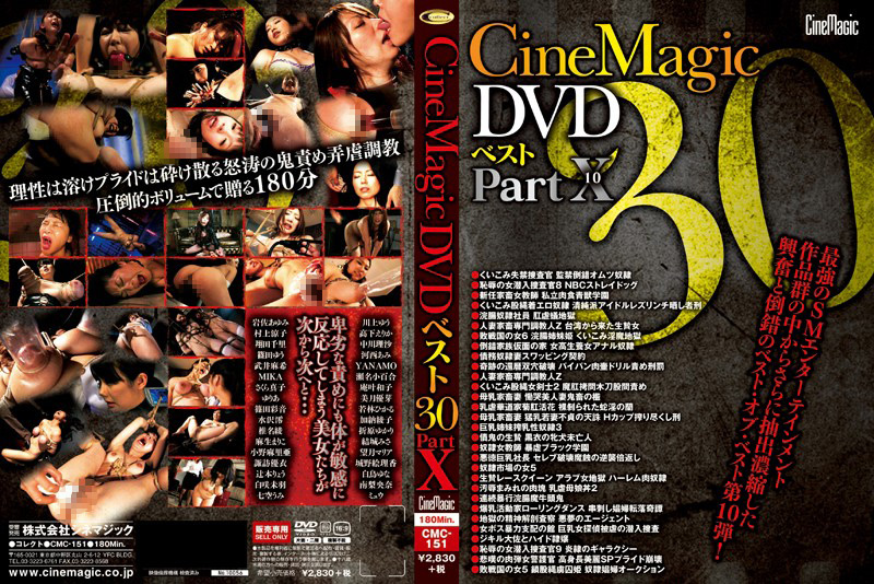 Cinemagic DVD ベスト 30 PART10