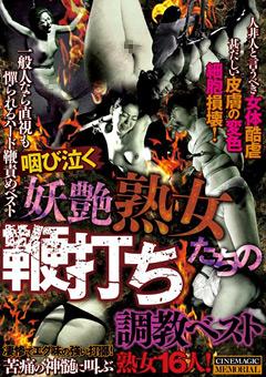 【川浜なつみ動画】咽び泣く妖艶熟女たちの鞭打ち調教ベスト-SM