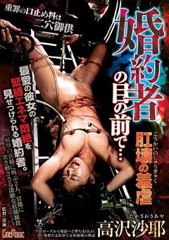 【高沢沙耶動画】婚約者の目の前で…-肛壊の羞虐-高沢沙耶-SM