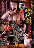 シネマジックSM時代劇スペシャル 裏日本史暗黒物語
