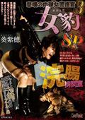 悲嘆の肉弾女警護官3 女豹SP浣腸拷問室 葵紫穂