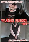 マゾ願望 FILE001 -圭子-