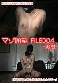 マゾ願望 FILE004 -美樹-