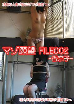 マゾ願望 FILE002 −香奈子−