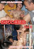 さゆりと茶話会 Vol.3