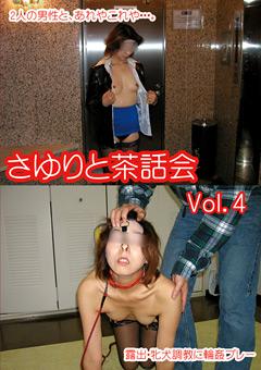 「さゆりと茶話会 Vol.4」のパッケージ画像