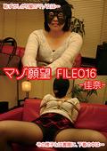 マゾ願望 FILE016:佳奈
