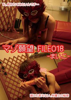 マゾ願望 FILE018 まいこ