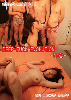 DEEP FUCK EVOLUTION -ひな-