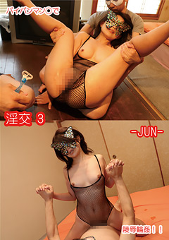 【JUN動画】淫交3--JUN--辱め
