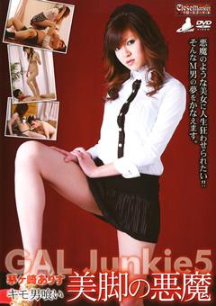 【茅ヶ崎ありす動画】GAL-Junkie5-茅ヶ崎ありす-M男