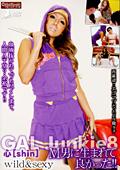 GAL Junkie8 心[shin]