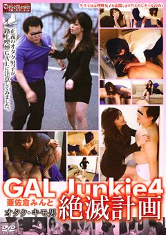 GAL Junkie4 亜佐倉みんと