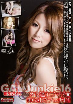 「GAL Junkie 16 桐生さくら オレ達エゴマゾ★美GALでフェチれ!!」のパッケージ画像
