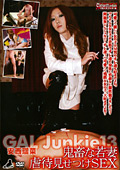GAL Junkie13 安西瑠菜