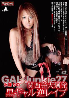 GAL Junkie27 水澤りの 関西弁大爆発黒ギャル逆レイプ