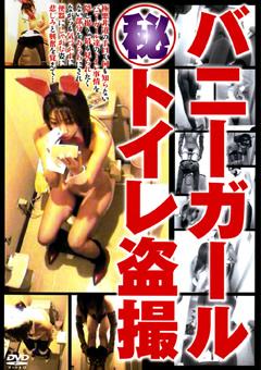 バニーガール(秘)トイレ盗撮1