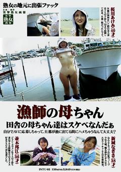 漁師の母ちゃん