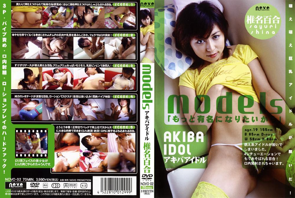 models アキバアイドル 椎名百合のエロ画像
