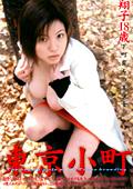東京小町 下町育ちの美少女 翔子18歳