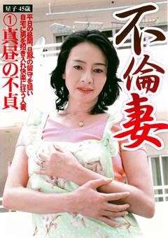 【星子動画】不倫妻1-真昼の不貞-星子45歳-熟女