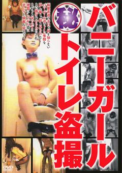 バニーガール(秘)トイレ盗撮2