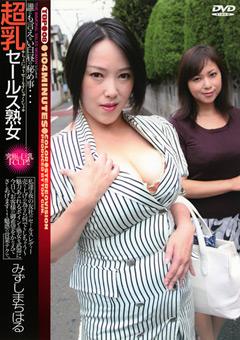 誰にも言えない白昼の秘め事… 超乳セールス熟女 究極の巨乳I-CUP!! みずしまちはる