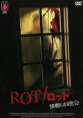 ROT/ロット 惨劇の同窓会