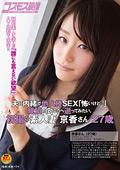 夫に内緒で他人棒SEX 京香さん 27歳