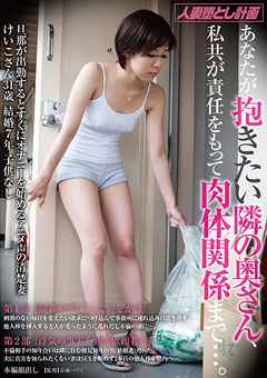 【けいこ動画】隣の奥様、私共が責任をもって肉身体関係まで…。-熟女