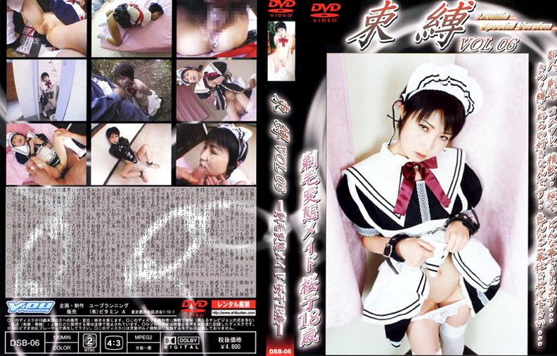 束縛 剃毛変態メイド 桜子18歳のエロ画像