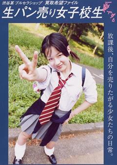 【愛動画】生パン売りJK-愛-女子校生