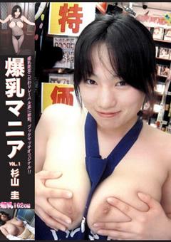 【杉山圭動画】爆乳マニア-杉山圭-コスプレ