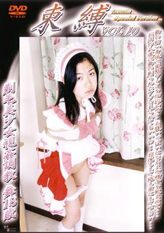 【舞動画】束縛-剃毛ロリ美女視姦調教-舞18歳-コスプレ