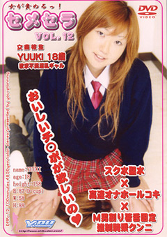 【ユウキ動画】セメセラ-女痴校生-ユウキ-女子校生