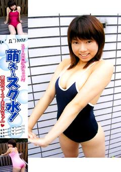 【まさみ動画】萌え~スク水!第三のコ~ス!-まさみ-コスプレ