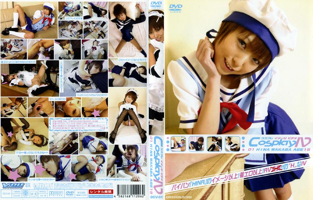 CosplayIV 01 HINA WAKABA AGE18