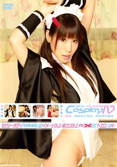 CosplayIV 03 MAHIRU OUSAWA