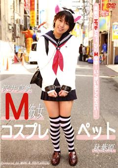 【沢井真帆動画】沢井真帆-M彼女コスプレペット-コスプレ