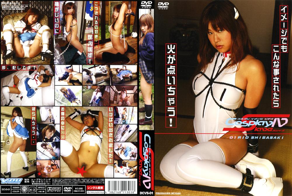 CosplayIV Slave01 RIO SHIBASAKI