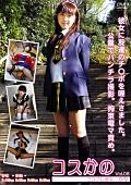 コスかの Vol.8 コスプレ彼女…ひな