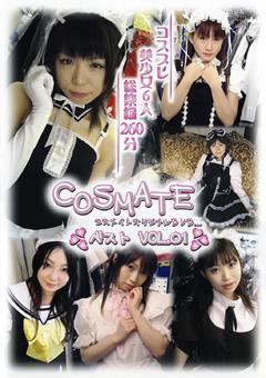 COSMATE ベスト VOL.01