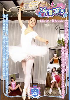 【舞動画】ぴちっ娘スポーツ-舞-コスプレ