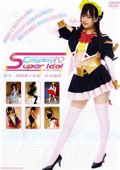 【加護範子動画】CosplayIV-Super-Idol-01-NORIKO-KAGO-コスプレ