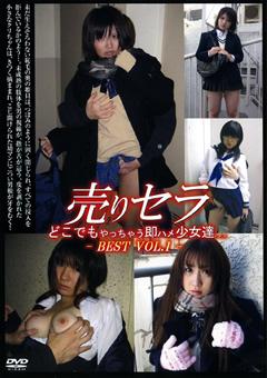 【ゆう動画】売りセラ-どこでもやっちゃう即H少女達…-BEST1-女子校生
