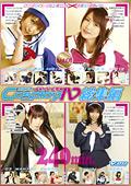 CosplayIV 総集編 Vol.01