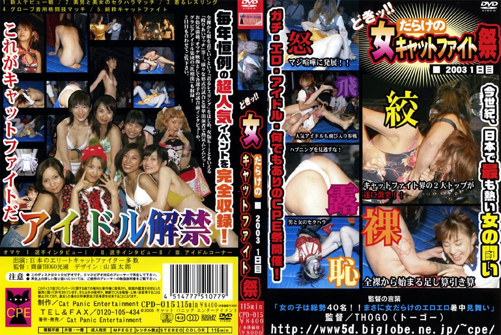 どきッ!!女だらけのキャットファイト祭2003 1日目
