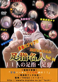 「足指名人4 11人の足指・足裏」のサンプル画像